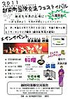 Fes_japanese
